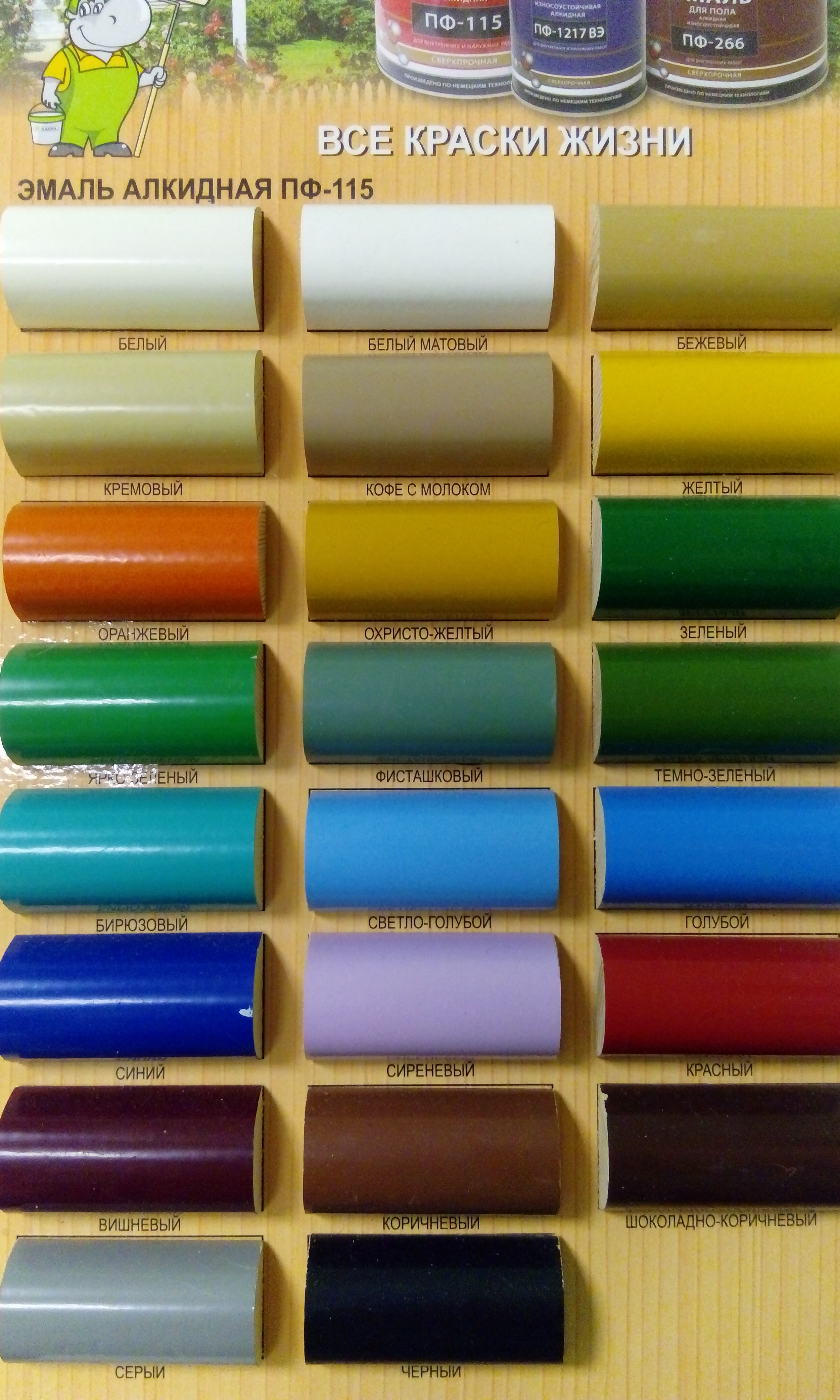 Краска эмаль пф-115 гост 6465-76 белая: продажа, цена в.